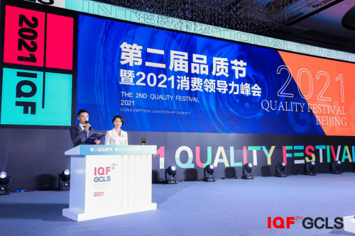 2021国际品质节盛典,WMF荣获品质典范奖