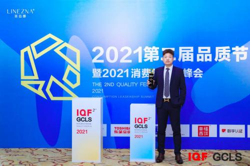 """莲姿娜荣膺国际品质节""""2021年度杰出品牌口碑奖"""""""