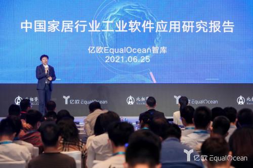 全球产业数字化论坛落幕 三维家CEO蔡志森发表家居工业软件主题演讲