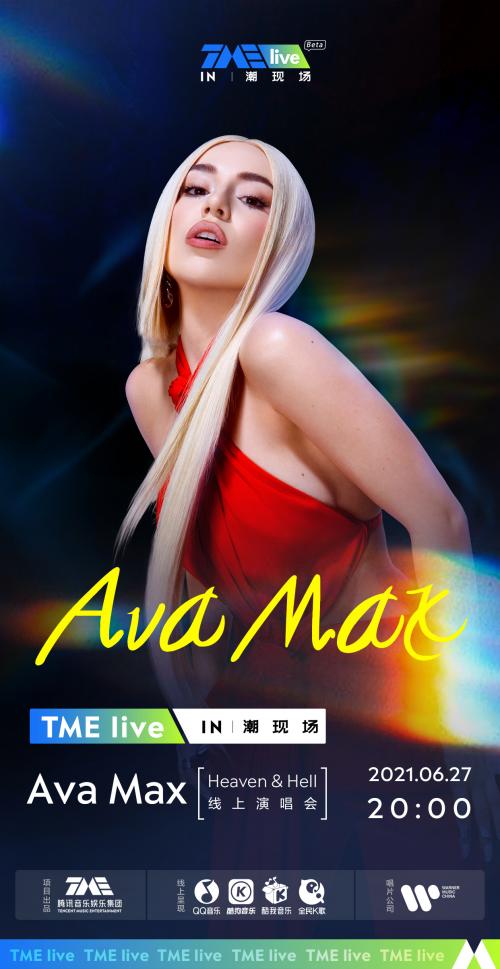 TME live 倾力打造 Ava Max 与中国民乐的奇遇