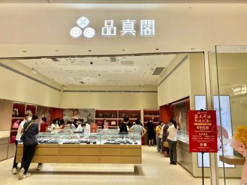 品真阁丨通州爱琴海店盛装开业