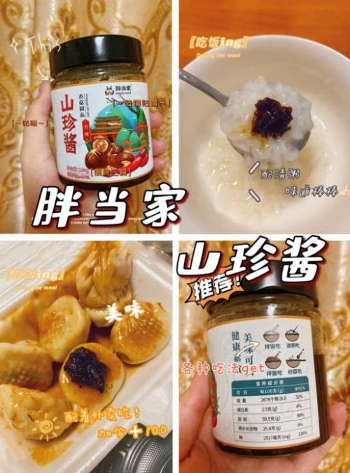 """胖当家山珍酱or饭扫光野香菌酱,素菜中的""""添饭神器"""""""