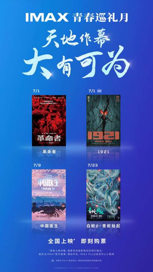 """IMAX青春巡礼月""开启 七月四部IMAX大片礼赞有为时代"