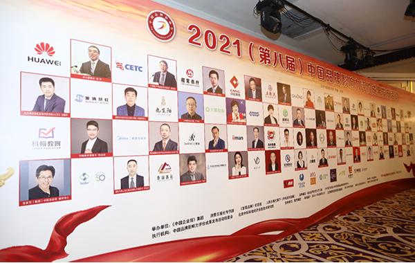 2021中国品牌影响力评价成果发布 天九共享摘得三大品牌桂冠