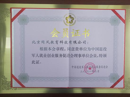 同风教育正式成为中国退役军人就业创业服务促进会理事单位