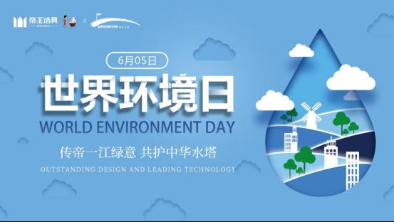 帝王洁具·绿色江河:水源地保护计划