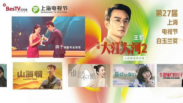 """百视通再启上海国际电影电视节""""线上展映"""" 见证玉兰绽放"""