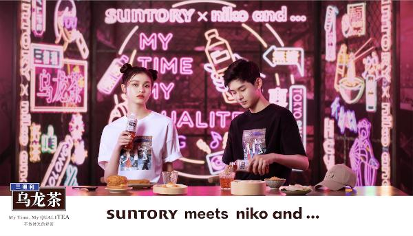 """时尚来找""""茶"""", SUNTORY × niko and ... 联名款即日上新"""
