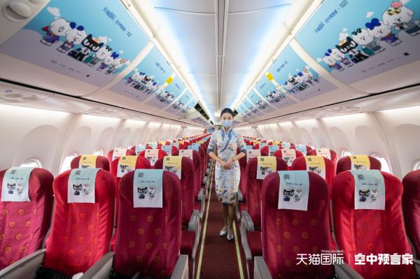 天猫国际x奈娃家族x海南航空定制飞机首飞 执飞一年 正式启航