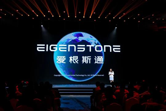 绿米联创正式发布新品牌爱根斯通EigenStone
