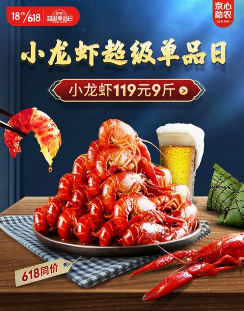 夏天夜宵怎么少得了小龙虾 京东生鲜618提前尝鲜了