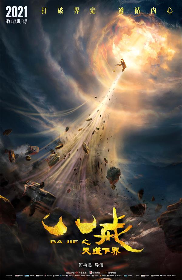 3D动画电影《八戒之天蓬下界》概念海报今日曝光 憨厚暖男为爱勇敢