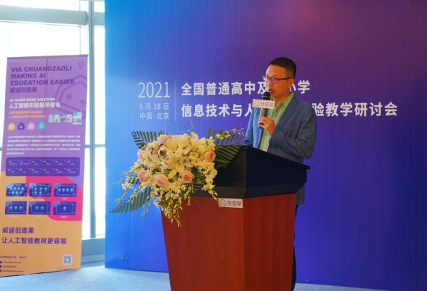 2021全国普通高中及中小学信息技术与人工智能实验教学研讨会在京召开
