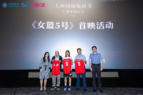 第24届上海国际电影节开圆满落幕,中国移动咪咕全程护航打造影视盛宴