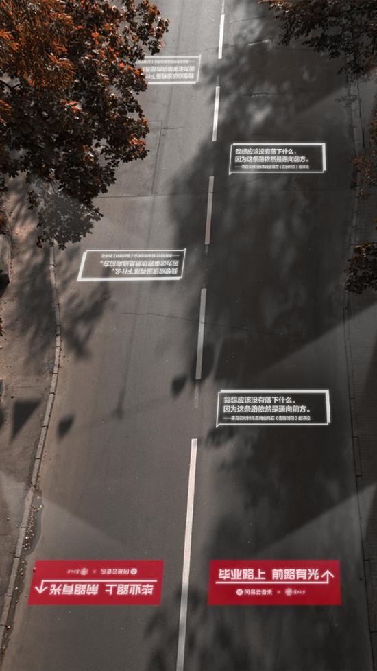 """网易云音乐联合复旦大学打造""""乐评路灯"""" 24条云村乐评说尽毕业心事"""
