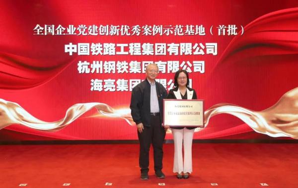 """海亮集团被授予""""全国首批企业党建创新优秀案例基地""""荣誉称号"""