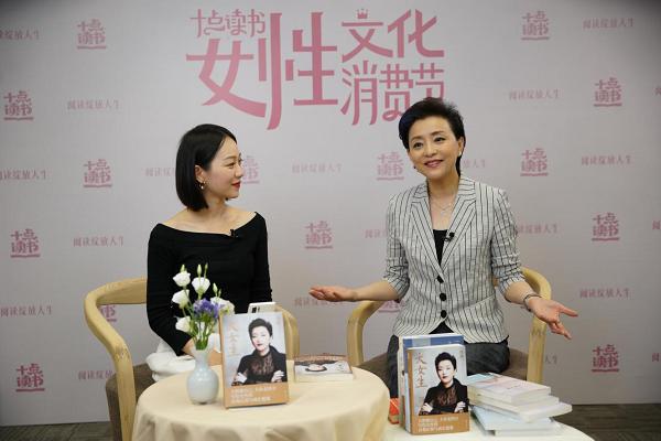 """十点读书首届""""女性文化消费节""""战报揭晓"""