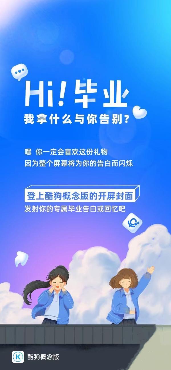"""时光不负逐梦人 酷狗概念版""""Hi!毕业·作业神曲""""频道上线"""