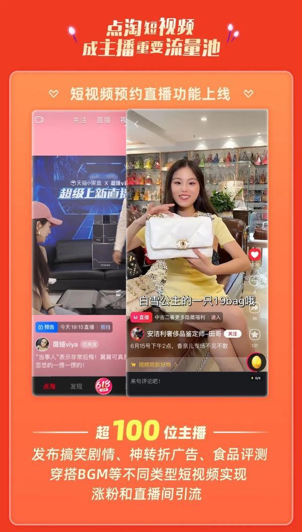 点淘发现电商新增量:薇娅撒1亿红包,百大主播用短视频涨粉
