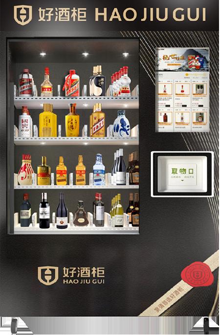 数字化赋能酒业新零售 天九老板云助力好酒柜掘金千亿市场