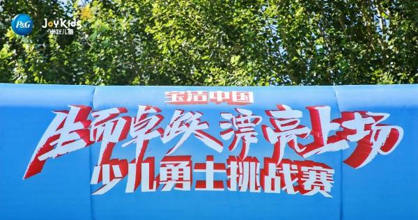 """""""宝洁中国·生而卓跃""""少儿勇士挑战赛圆满落幕"""
