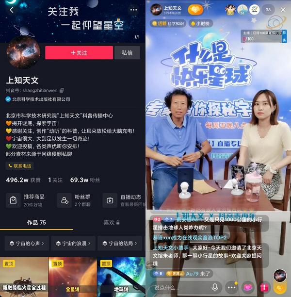 北京天文馆研究员朱进抖音直播科普天文知识 揭秘小行星命名奥秘
