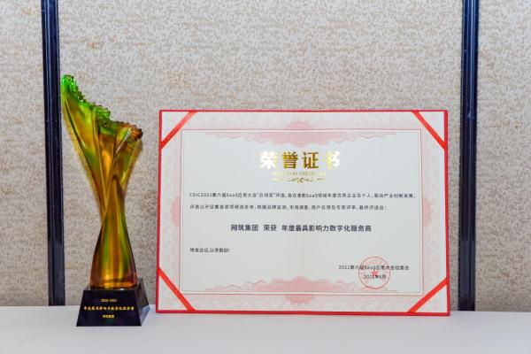 """科技赋能,网筑集团荣获""""年度最具影响力数字化服务商"""""""
