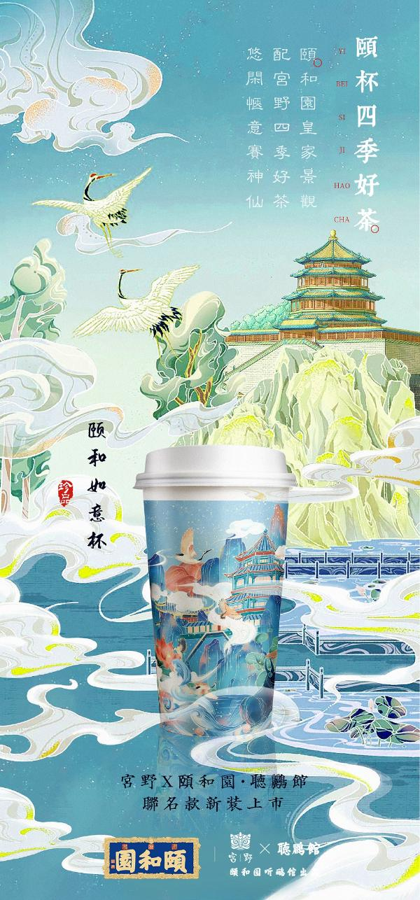 """宫野茶饮携手中华超级IP颐和园·聴鹂馆推出""""颐和如意系列"""" 国潮新装"""