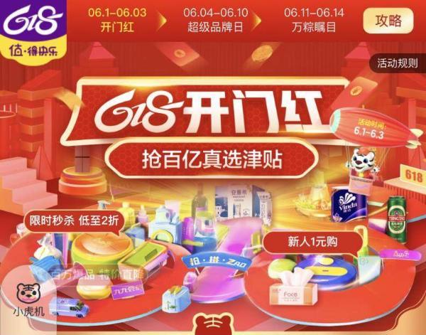 """""""快乐ZAO城""""续篇来了 超乐音乐会引爆""""真快乐""""618热潮"""