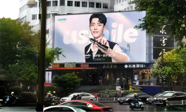 """usmile官宣肖战为品牌全球代言人,共同倡导""""像护肤一样护理口腔"""""""