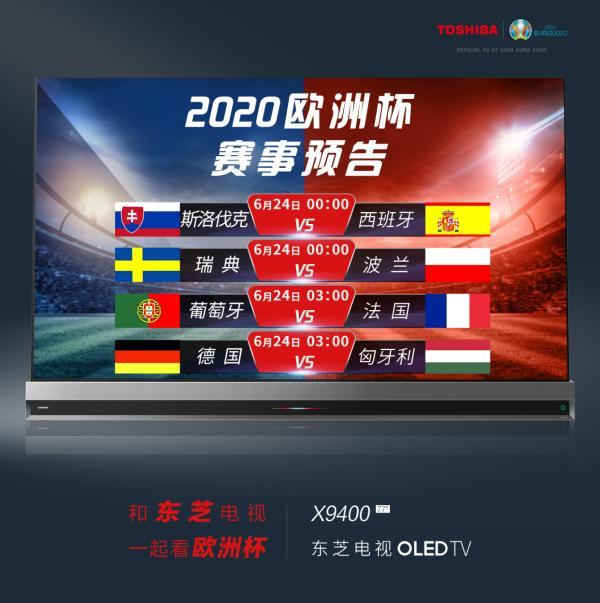 打造欧洲杯完美新看台,东芝电视邀你共赏葡法大战