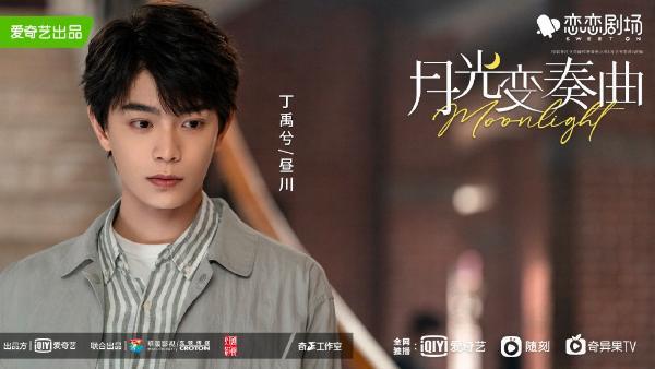 《月光变奏曲》会员收官 THE9-虞书欣丁禹兮演绎甜怼相爱