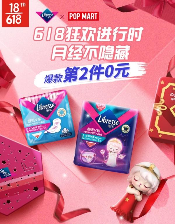 京东618新品大爆发 Libresse薇尔小V裤泡泡玛特联名款高能来袭!