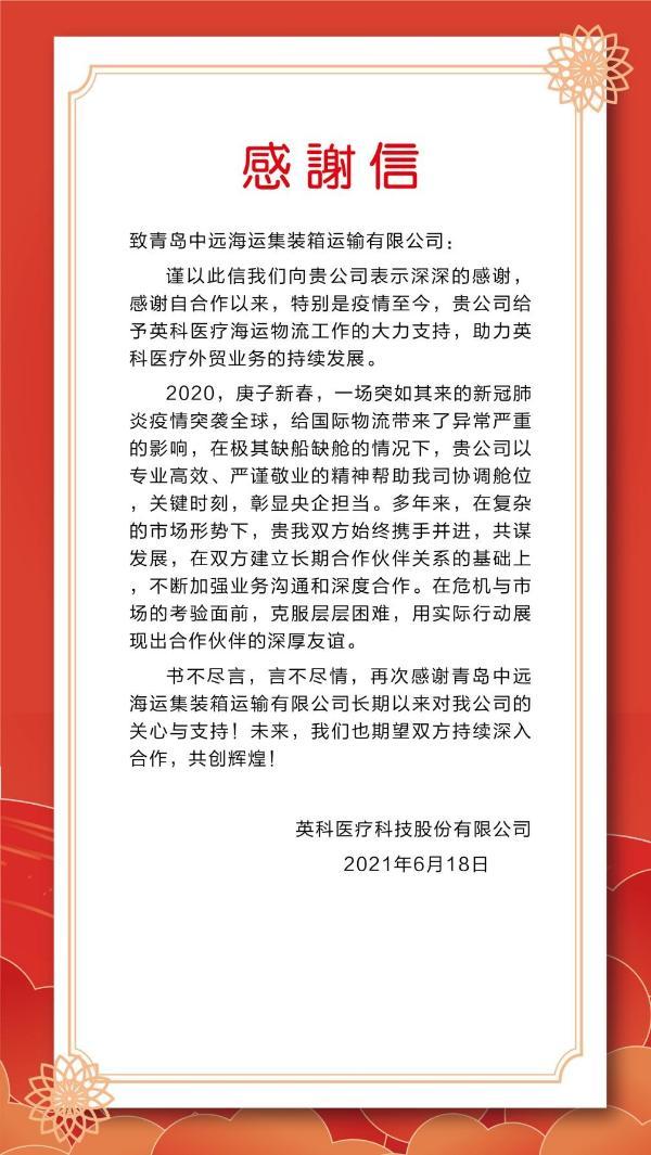 一封感谢信背后的中国企业出海新故事