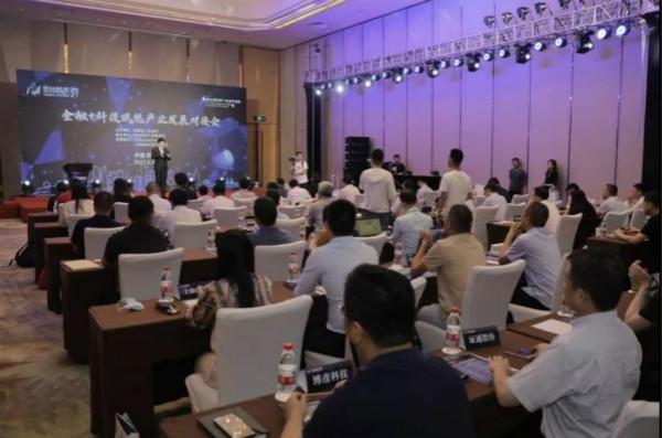 """宝付参加""""2021南京创新周—金融+科技赋能产业发展对接会"""""""