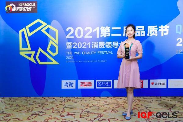 肖特中国荣获第二届国际品质节行业品质典范奖