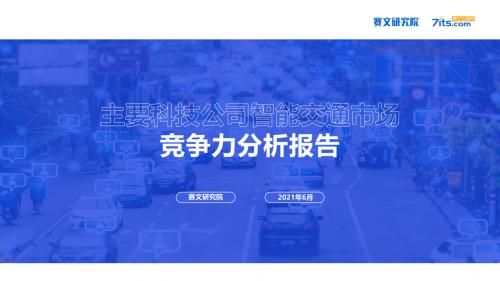"""赛文研究院:BAH进入智能交通领域 百度的""""汽车路线图云图""""在全栈闭环中取得了市场领先"""