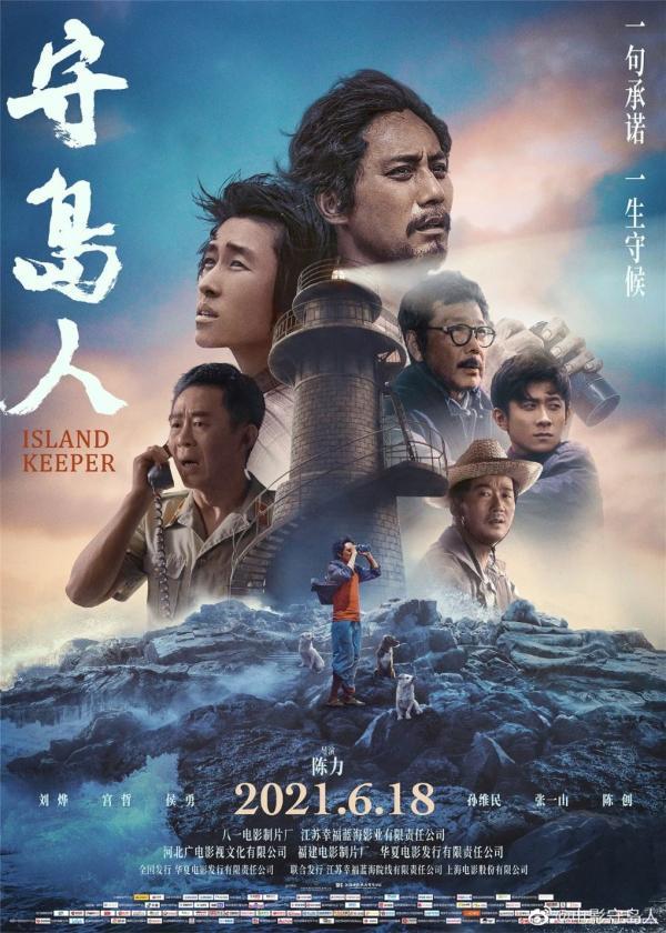 电影《守岛人》公映 陈创饰包船长诠释家国情怀