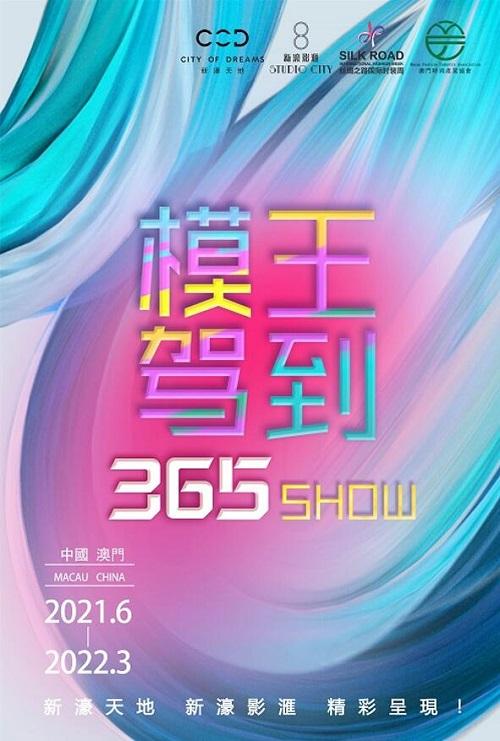 """""""模王驾到-365SHOW""""积极推广澳门文旅品牌"""