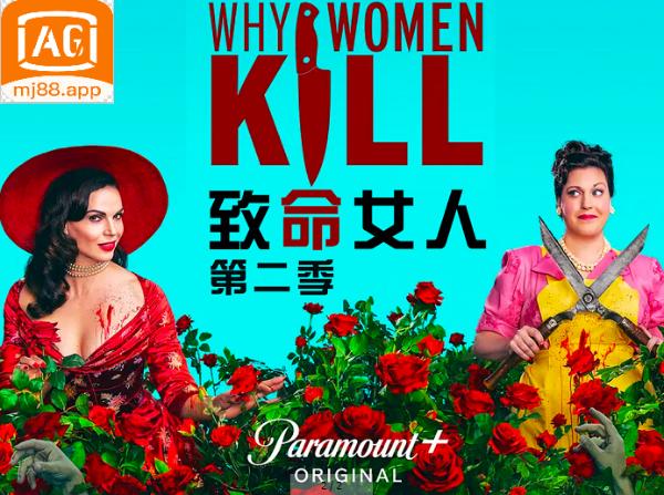 《致命女人》影评-致命的女人和婚姻 阿哥美剧专业美剧