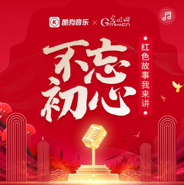 """光明网联合酷狗音乐上线""""不忘初心 红色故事我来讲""""征集活动"""