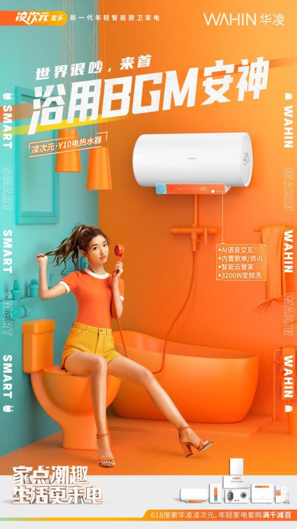 年轻人的潮家电,华凌发布凌次元智能家电套系解锁潮趣生活