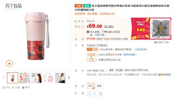 榨汁机上线25天销售破600万,其中的秘诀是什么?