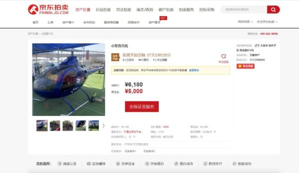 """飞行驾照+拍卖直升机 京东618上新""""意想不到"""" 的商品"""