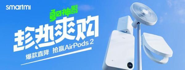 智米618狂欢盛典:爆款直降 抢赢Airpods
