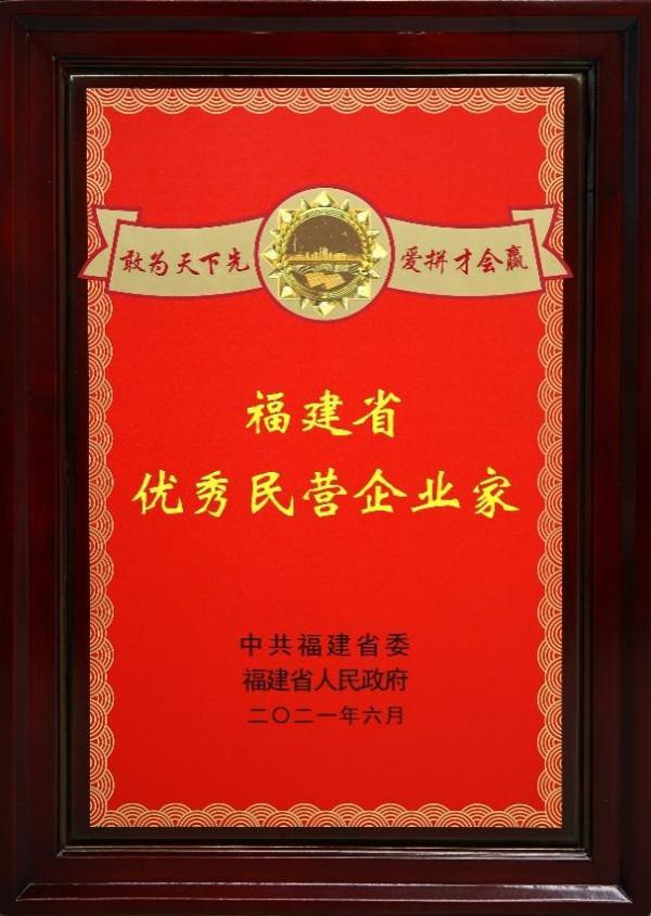 """南威软件集团董事长吴志雄荣膺""""福建省优秀民营企业家""""称号"""