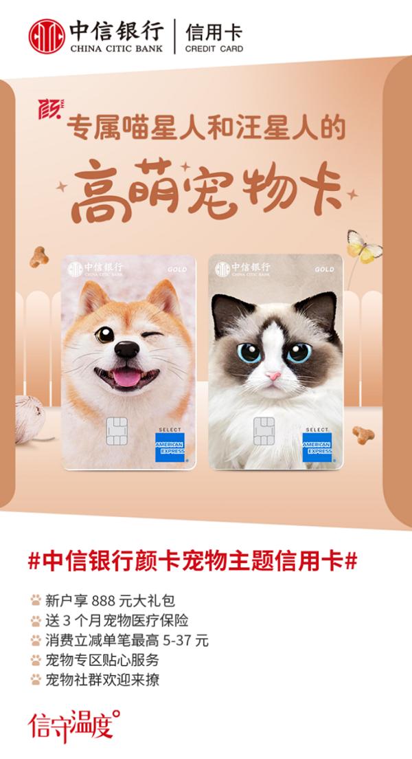 """爱宠""""有温度"""" 中信银行宠物主题信用卡首发上线"""