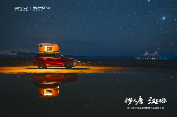 HUAWEI Ads 【寻梦大唐·汉为观止】荣获第十二届虎啸奖金奖