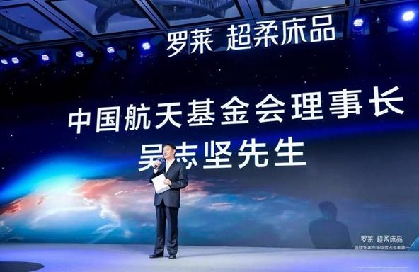 创新推动 罗莱成为中国航天事业合作伙伴