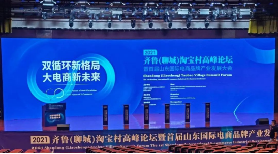 CBiBank商务副总裁受邀出席齐鲁淘宝村高峰论坛并发表演讲